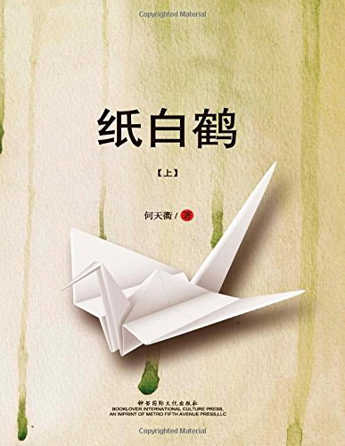 Zhi Baihe: Paper White Crane (Volume 1) (Chinese Edition) by He, Tianqu (2014) Paperback
