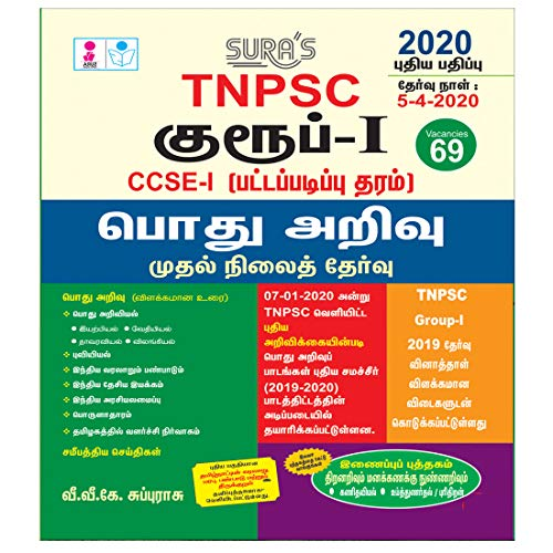 TNPSC Group 1 Preliminary Exam CCSE-1 General Studies Exam Book in Tamil Medium