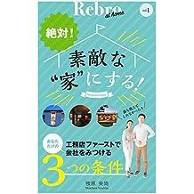 Zettai sutekina ienisuru: Koumuten fasutode anatadakenokaishawomitukerumittunojyouken (Japanese Edition)