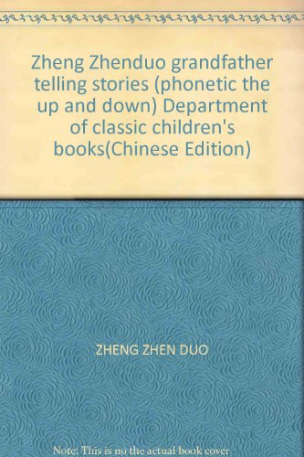 Zheng Zhenduo grandfather telling stories (phonetic the up and down) Department of classic children's books(Chinese Edition)