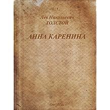 Анна Каренина (Русская классическая литература)