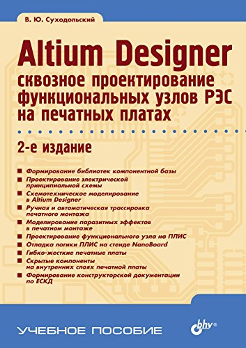 altium-designer-c-2-russian-edition