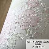 REAGONE Background Wallpaper Simple European Style Non-Woven Environmental Friendly Wallpaper Warm Bedroom Bedroom Wallpaper Wallpaper,Rice White Bottom 91401