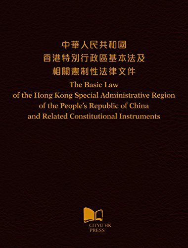 The Basic Law of the Hong Kong Special a