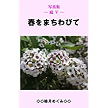 Photos Collection Garden Longing for the spring (Japanese Edition)