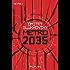 Metro 2035: Roman (Metro-Romane)