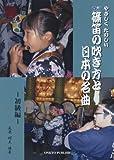 Yasashiku tanoshii shinobue no fukikata to nihon no...