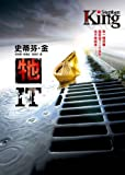 It (Chinese Edition) by Stephen King (2012-12-24)