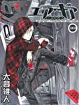 Air Gear Edition simple Tome 33