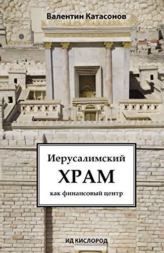 Иерусалимский храм как финансовый центр (Russian Edition)