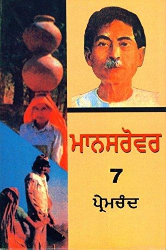 Mansarovar Bhag 7 (Punjabi)
