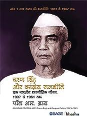 Charan Singh aur Congress Rajneeti: Ek bhartiya Rajneetik Jeevan, 1937 se 1961 tak (Hindi Edition)