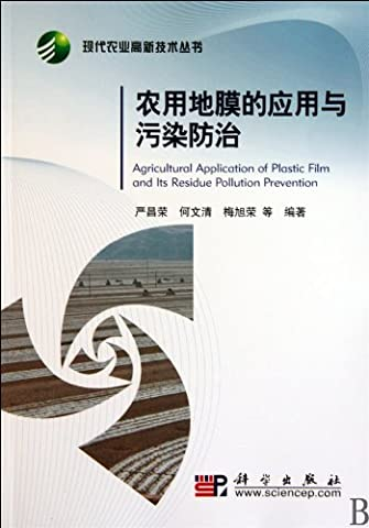 agricultural film applications and Pollution Prevention(Chinese Edition)