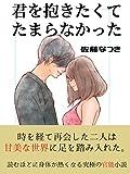 kimiwodakitakutetamaranakatta (Japanese Edition)