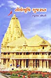 Tirthabhoomi Gujarat (Gujarati Edition)
