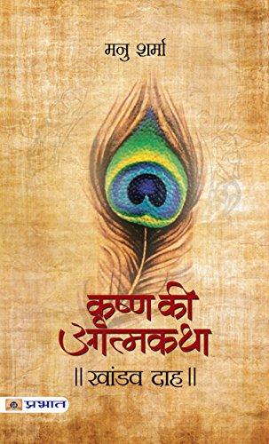 KHANDAVDAH (KRISHNA KI ATMAKATHA -V) (Hindi Edition) por MANU SHARMA