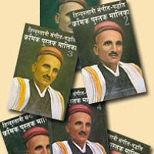 banjira-hindustani-sangeet-paddhati-kramik-pustak-malika-i-a-vi-bhatkhande