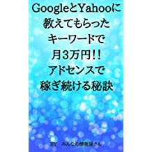 The keyword taught by Google and Yahoo is 30000 yen a month Secret keep making money with Adsense (Japanese Edition)