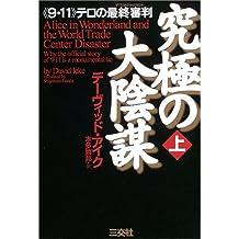 Kyūkyoku no daiinbō : 9 11 tero no za rasuto jajjimento. jō