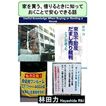 Useful Knowledge When Buying or Renting a House (Japanese Edition)