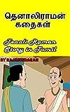 தெனாலிராமன் கதைகள்/Tenali Raman Story in tamil (series Book 1) (Tamil Edition)