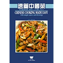 Chinese Cooking Made Easy (Wei Quan Shi Pu = Wei-Chuan S Cookbook)