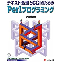 Perl programming for CGI and text processing (2001) ISBN: 4871938646 [Japanese Import]