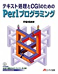 Perl programming for CGI and text pro...