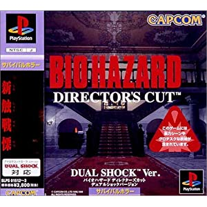 Bio Hazard Director's Cut Dual Shock Ver. NTSC/J – PS1 USK18