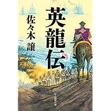 英龍伝 (毎日新聞出版) (Japanese Edition)