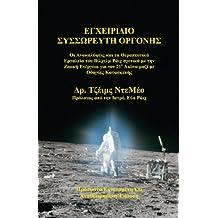 Orgone Accumulator Handbook, 3rd Revised Edition (Greek)