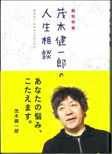 Nokagakusha mogi ken'ichiro no jinsei sodan.