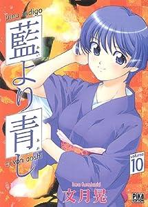 Bleu indigo - Ai Yori Aoshi Edition simple Tome 10