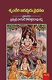 Sringeri Jagadguru Vybhavam: శృంగేరి జగద్గురు వైభవం
