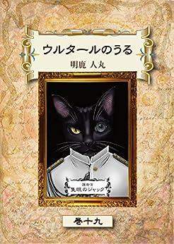 ULTA in Ulthar: KAN JU-KYU (Books of ULTAYA) (Japanese Edition) di [HITOMARU AKASHI]