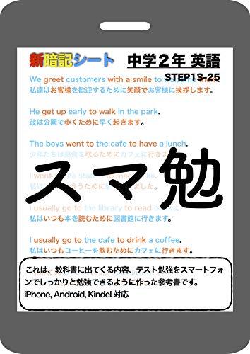 sumaben tyuugakuninen eigo (Japanese Edition)