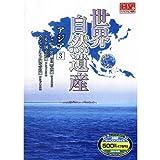 世界自然遺産 アジア 3 WHD-4903 [DVD]