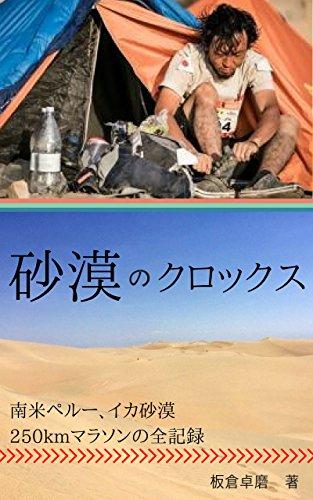 sabakunokurokkusu: nannbeiperu-ikasabakumarasonnnozennkiroku riaraifusiri-zu (riaraifubukkusu) (Japanese Edition)