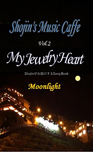 Shojin Caffe Vol2: My Jewelry Heart Moonlight (Shojin Song Book) (Japanese Edition)