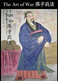 Image de The Art of War -- Sun Tzu (English Edition)