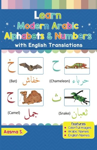 Learn Modern Arabic Alphabets & Numbers: Black & White Pictures & English Translations