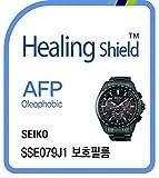 Healing shield Protecteur d'Écran Oleophobic AFP Clear Film for Seiko Watch Astron SSE079J1 [Front 2pcs]