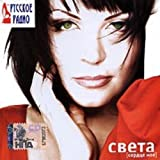 Sveta. Serdtse moe (Russische Popmusik) [??????????. ???????????? ??????] by Sveta