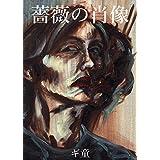 baranosyouzou (Japanese Edition)