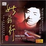 Suzhou Scenes. Master of the Bamboo Flute