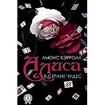 Алиса в Стране чудес (Russian Edition)