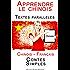 Apprendre le chinois - Textes parallèles (Français - Chinois) Contes Simples