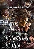 Свободные звезды: Часть1 (Russian Edition)