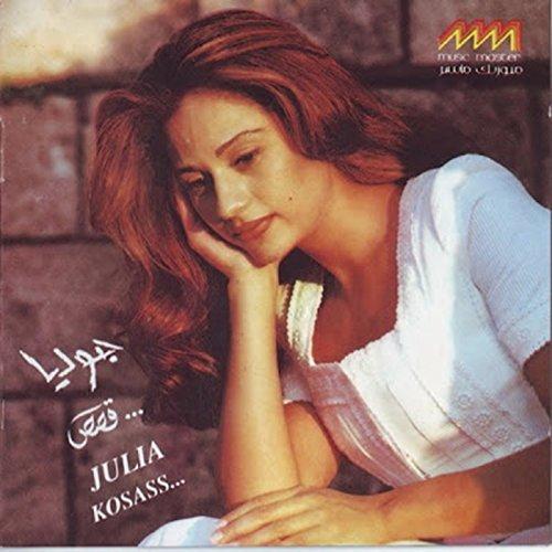 Lesh El Hob El Awal