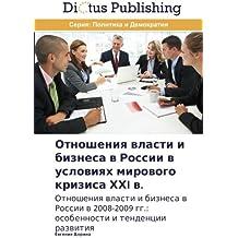 Otnosheniya vlasti i biznesa v Rossii v usloviyakh mirovogo krizisa KhKhI v.: Otnosheniya vlasti i biznesa v Rossii v 2008-2009 gg.: osobennosti i tendentsii razvitiya